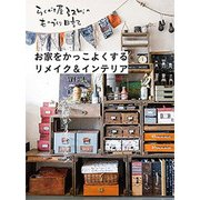らくがき屋gamiのものづくり日記-お家をかっこよくするリメイク&インテリア- [ムック・その他]