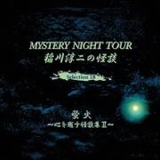 稲川淳二の怪談 MYSTERY NIGHT TOUR Selection18 「蛍火」~心を癒す怪談集 Ⅱ~