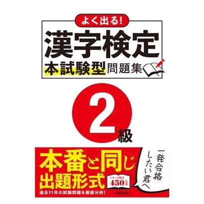 よく出る!漢字検定2級本試験型問題集 [単行本]