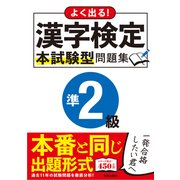 よく出る!漢字検定準2級本試験型問題集 [単行本]