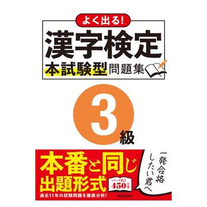 よく出る!漢字検定3級本試験型問題集 [単行本]