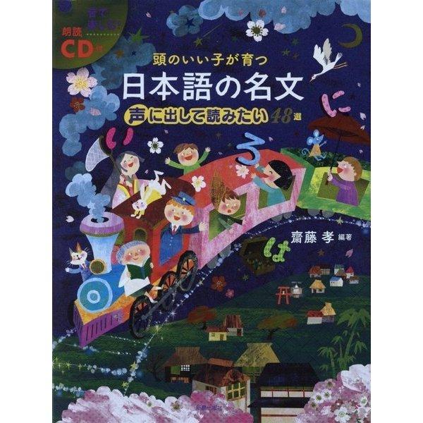 頭のいい子が育つ日本語の名文声に出して読みたい47選 [単行本]