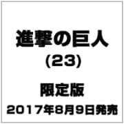 進撃の巨人(23) 限定版 [コミック]