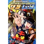 ポケットモンスターSPECIALサン・ムーン 1(てんとう虫コロコロコミックス) [コミック]