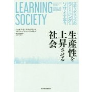 スティグリッツのラーニング・ソサイエティ―生産性を上昇させる社会 [単行本]