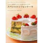 スペシャルシフォンケーキ―シフォンケーキ専門店『ラ・ファミーユ』の体にやさしいレシピ [単行本]