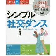 DVDで覚える シンプル社交ダンス 新装版 [単行本]