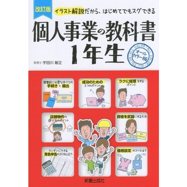 改訂版個人事業の教科書1年生 [単行本]