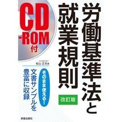 改訂新版CD-ROM付労働基準法と就業規則 [単行本]