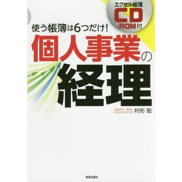 改訂5版CD-ROM付スラスラ読める個人事業の経理 [単行本]