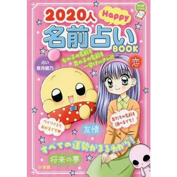 2020人Happy名前占いBOOK(ちゃおノベルズ) [単行本]