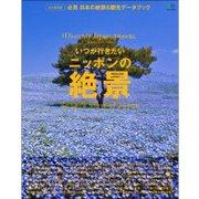 別冊Discover Japan_TRAVEL いつか行きたいニッポンの絶景 [ムック・その他]