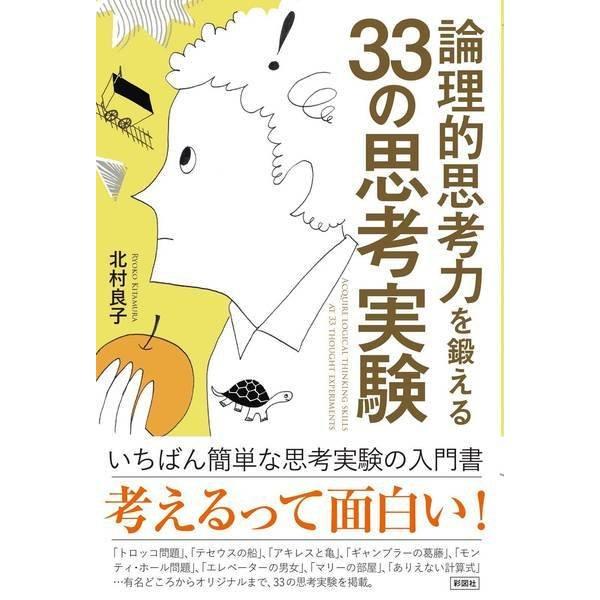 論理的思考力を鍛える 33の思考実験 [単行本]
