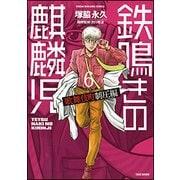 鉄鳴きの麒麟児 歌舞伎町制圧編 6(近代麻雀コミックス) [コミック]