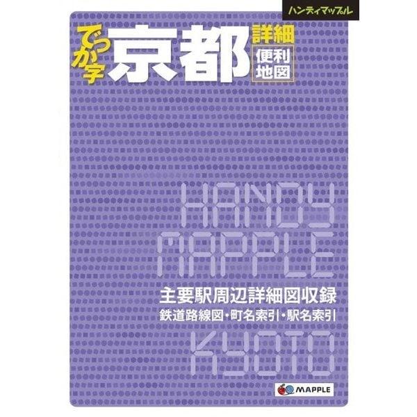 でっか字京都詳細便利地図(ハンディマップル) [全集叢書]
