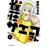 雀荘のサエコさん 3(近代麻雀コミックス) [コミック]