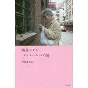 四谷シモン ベルメールへの旅 [単行本]