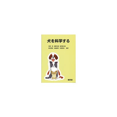 犬を科学する [単行本]