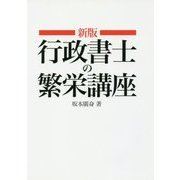 行政書士の繁栄講座 新版 [単行本]