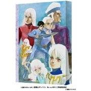 聖戦士ダンバイン Blu-ray BOXⅠ