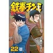 鉄拳チンミLegends 22(月刊マガジンコミックス) [コミック]