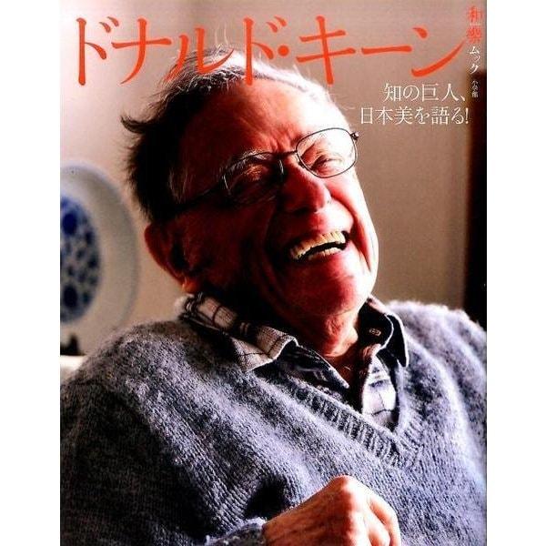 ドナルド・キーン-知の巨人、日本美を語る! [ムックその他]