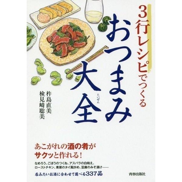 3行レシピでつくるおつまみ大全 [単行本]
