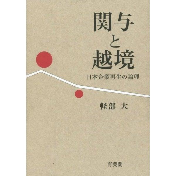 関与と越境―日本企業再生の論理 [単行本]
