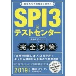 SPI3&テストセンター出るとこだけ!完全対策〈2019年度版〉 [単行本]