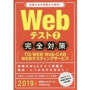 """Webテスト〈2〉完全対策""""TG-WEB・Web-CAB・WEBテスティングサービス""""〈2019年度版〉 [単行本]"""