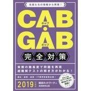 CAB・GAB完全対策〈2019年度版〉 [単行本]