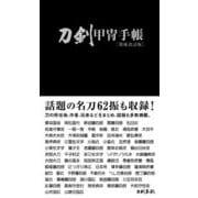 刀剣甲冑手帳 増補改訂版 [単行本]