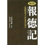 超訳 報徳記―「代表的日本人」の生き方に学ぶ [単行本]
