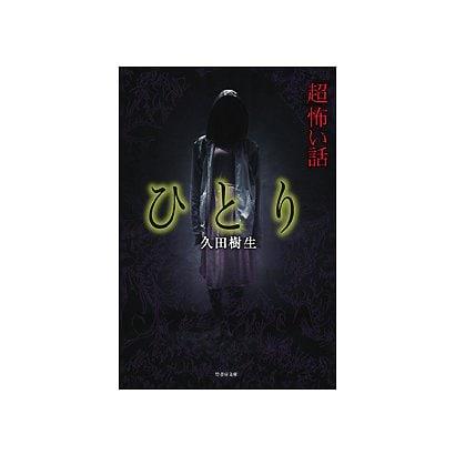 「超」怖い話 ひとり(竹書房文庫) [文庫]