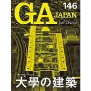 GA JAPAN 146 [全集叢書]