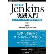 [改訂第3版]Jenkins実践入門-ビルド・テスト・デプロイを自動化する技術 [単行本]