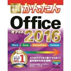 今すぐ使えるかんたん Office 2016 [単行本]