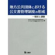 地方公共団体における公文書管理制度の形成―現状と課題 [単行本]