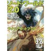ソード・ワールド2.0 ラクシアゴッドブック(富士見ドラゴンブック) [文庫]