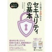 この一冊で全部わかる 情報セキュリティの基本 [単行本]