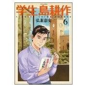 学生 島耕作(6) (イブニングKC) [コミック]