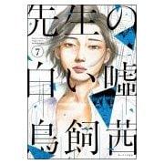 先生の白い嘘(7) (モーニング KC) [コミック]