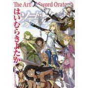 はいむらきよたかイラストレーションズ The Art of Sword Oratoria [単行本]