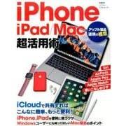iPhone/iPad/Mac 超活用術 アップル製品連携の極意 [ムックその他]