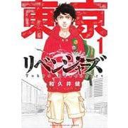 東京卍リベンジャーズ(1)(講談社コミックス) [コミック]