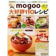 mogoo大好評110レシピ-月1000万人が楽しむ料理動画サイトmogooの大好評レシピを誌上初公開! [ムックその他]