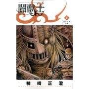 闘獣士 ベスティアリウス<5>(少年サンデーコミックス) [コミック]