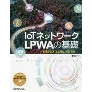 IoTネットワーク LPWAの基礎 -SIGFOX、LoRaWAN、NB-IoT- [単行本]