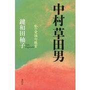 中村草田男-私の愛誦句鑑賞 [単行本]