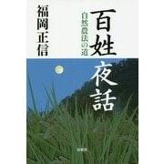 百姓夜話-自然農法の道 [単行本]